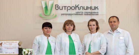 Витроклиник